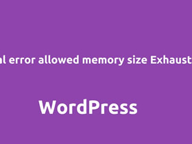 WordPress出现Allowed memory exhausted解决办法